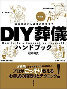 DIY葬儀(書籍)